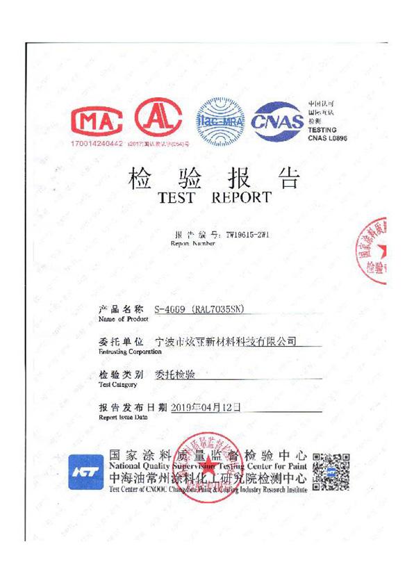 S4669(RAL7035SN)密度检验报告