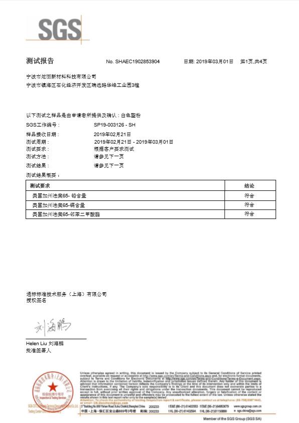 SHA19-028539-04_EC_SP19-003126_F