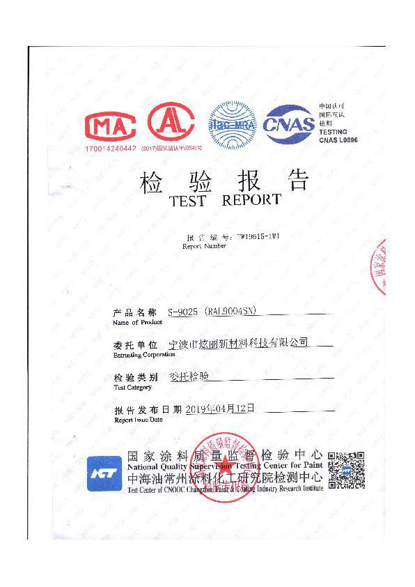 S9025(RAL9004SN)密度检验报告